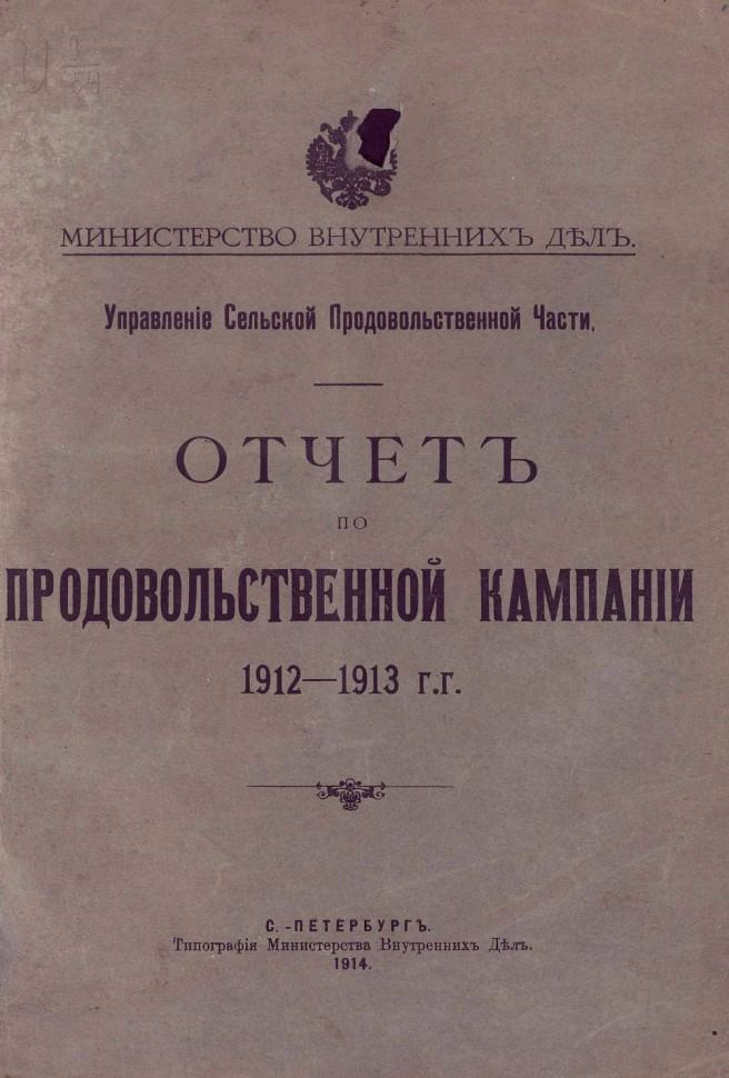 Журнал Министерства Внутренних Дел