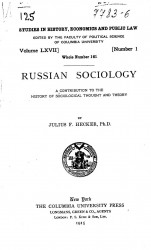 Studies in history, economics and public law. Vol. 67. Number 1. Whole number 163. Russian sociology. A contribution to the history of sociological thought and theory