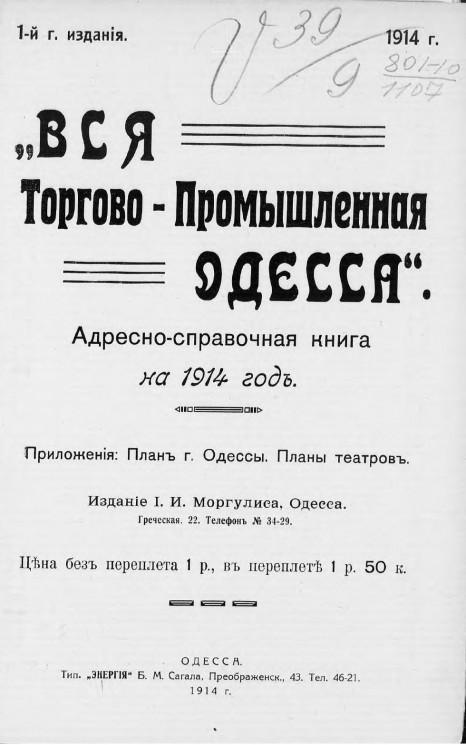 Адресная Книга Одесса