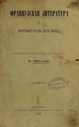 Старинные диссертации статьи рецензии купить Каталог  Французская литература в первые годы xix века Историко литературная диссертация