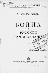 Булгаковъ С.Н. Война и русское самосознанiе