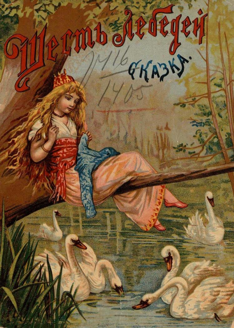 носит иллюстрации к сказке шесть лебедей устье реки