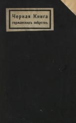 Черная книга германскихъ звѣрств