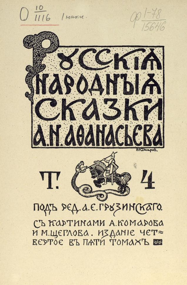 Русские народные сказки Александра Николаевича Афанасьева. Том 4 ...