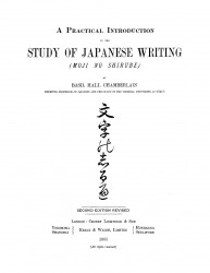 A practical introduction to the study of Japanese writing (Moji no shirube). Second edition