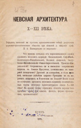 Старинные диссертации статьи рецензии купить Каталог  Киевская архитектура x xii века Реферат читанный на 3 м Археологическом съезде